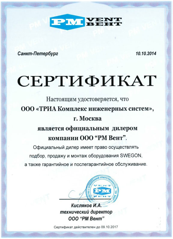 Сертификация на обслуживание систем вентиляции метрология стандартизация и сертификация в инфокоммуникациях