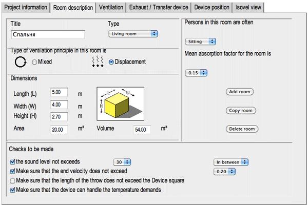 Программа Для Проектирования Вентиляции Скачать