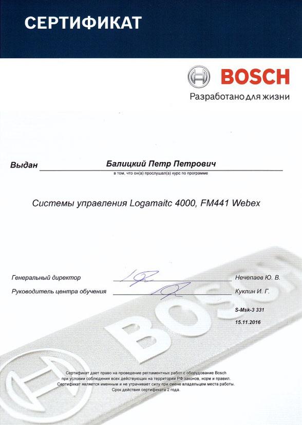Сертификат Bosch по системам управления Logamatic 4000, FM441 Webex