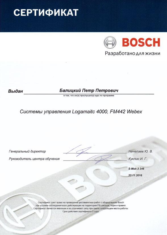 Сертификат Bosch по системам управления Logamatic 4000, FM442 Webex