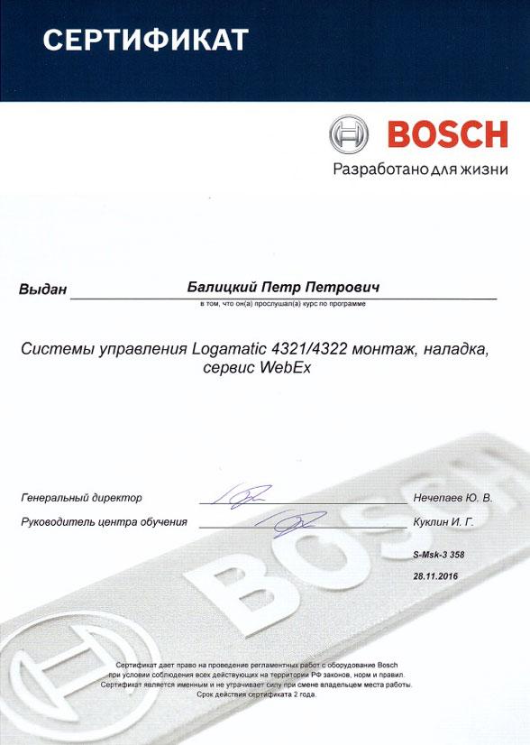 Сертификат Bosch по системам управления Logamatic 4321/4322 монтаж, наладка, сервис WebEx