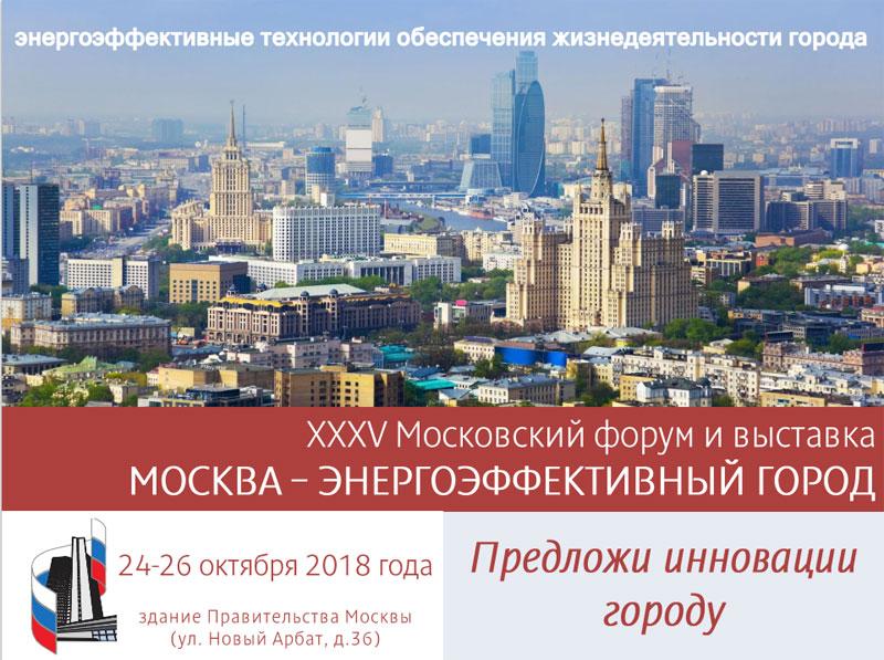 XXXV Московский форум и выставка «Москва — энергоэффективный город»