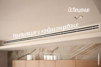 Фото выполненного монтажа систем вентиляции, кондиционирования и освещения в гостиной