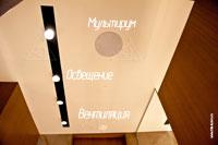 Фото выполненного монтажа систем освещения, мультирум и вентиляции в гардеробной