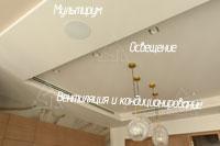 Фото комплекса систем освещения, мультирум, вентиляции и кондиционирования в интерьере квартиры