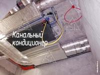 Фото канального кондиционера в подпотолочном пространстве в квартире